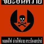 อันตราย (dangerous)